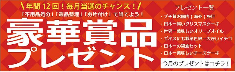 【ご依頼者さま限定企画】橿原片付け110番毎月恒例キャンペーン実施中!